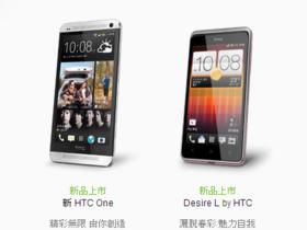 Android 5.0 可能不會那麼快,HTC Android 4.3 升級進度表流出