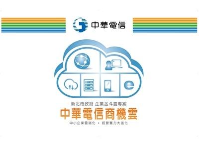 新北市「企業金斗雲」說明會登場 中華電信商機雲六大服務完整展示