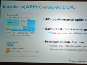 Computex 2013:ARM 全新中價位 Cortex-A12 處理器架構,瞄準中階市場