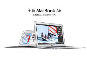 新 Macbook Air 登場,換裝 Intel Haswell 處理器、電力撐到 12 小時