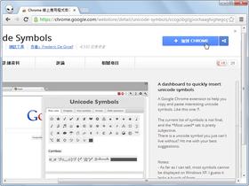 Unicode Symbols 讓使用者簡單輸入多種特殊符號