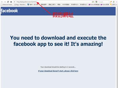 新的臉書木馬病毒又來了!偽裝臉書 App 程式誘你上當