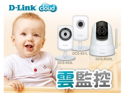 D-Link響應國際兒童日推出寶貝安全守護神進化版雲監控