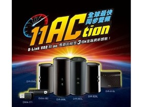 ACtion!D-Link全球最快11AC雲路由全系列飆風上市陪您競速未來