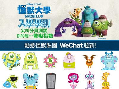 尖叫吧!WeChat 也要送《怪獸大學》毛怪和大眼仔動態貼圖