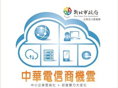新北市「企業金斗雲」說明會前進五股 中華電信商機雲六大服務領軍衝刺