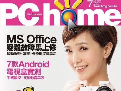 PC home 210 期:7月1日出刊、Flickr 給你 1TB 免費空間