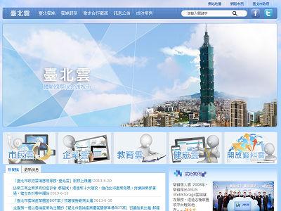 北市府推台北雲雲端服務,註冊北市網路市民可享免費個人 5GB、企業 10GB 空間