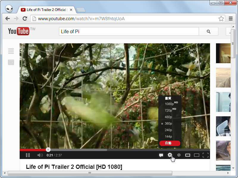 讓 YouTube 自動播放 HD 影片