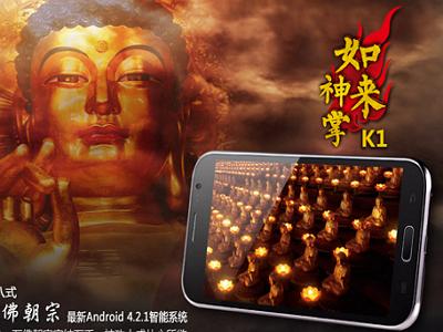 佛也發火!中國推出如來神掌手機