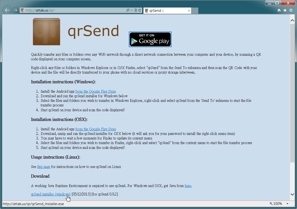 免網址,用 QRCode 輕鬆分享檔案