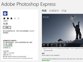 Win 8 平板也能免費用 Adobe Photoshop Express