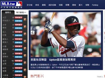 線上看棒球! MLB 網路直播服務品質大車拼