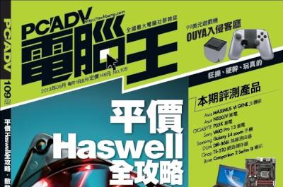 PCADV 109期、8月1日出刊:平價Haswell全攻略