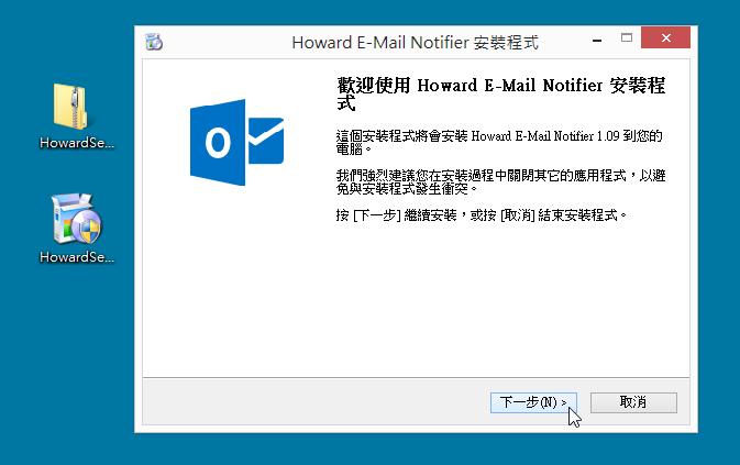Outlook 收件再也不怕漏信,Howard E-mail Notifier 幫你把關