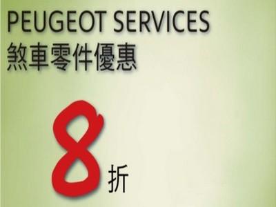 2013 PEUGEOT SERVICES 原廠零件優惠活動 8月~9月精選特惠-煞車類零件
