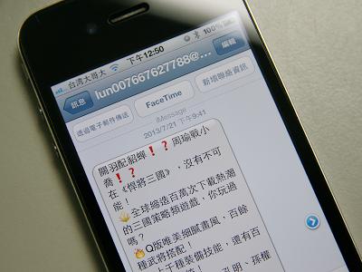 Apple 正視 iMessage 垃圾訊息,成立檢舉部門讓使用者投訴