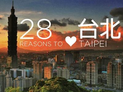 超感動!28 個愛上台北的理由 | T客邦