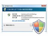 Windows 7 UAC對戰惡意軟體,結果如何?專家告訴你!