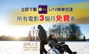 三星手機、平板獨家指定《LiTV娛樂百匯》合作,熱門電影APP免費隨手播