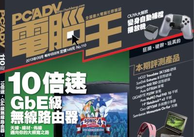 PCADV 110期、9月1日出刊:10倍速,GbE級無線路由器