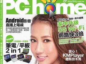 PC home 212期:9月1日出刊、手機影音跨界玩