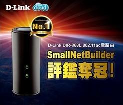 D-Link DIR-868L 802.11ac雲路由SmallNetBuilder評鑑奪冠!