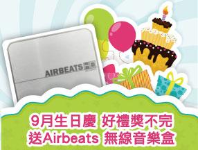 【得獎公佈】T客邦生日慶:OEO AIRBEATS HD 高音質無線WIFI音樂盒免費送!