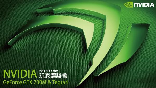 【報名額滿】NVIDIA玩家體驗會 - GeForce GTX 700M & Tegra4