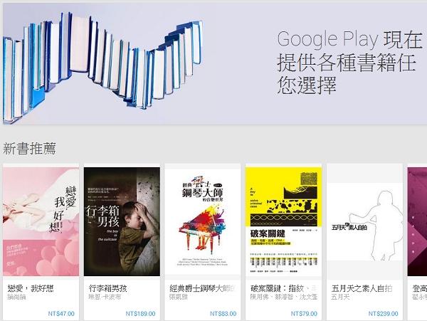 Google 圖書商城開放,用 Android 裝置自由購買中文書