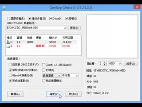 免費的 OneKey Ghost 輕鬆製作Windows 8 影像檔,一鍵備份還原