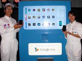 Google 在東京發布第一批 Android 遊戲自動販賣機