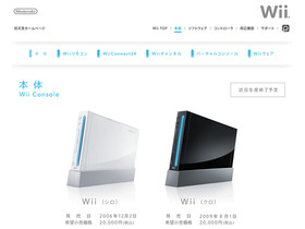 Wii 宣佈停產,體感操作家用遊戲主機元老下台一鞠躬
