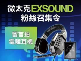 【得獎名單公佈】玩家必備!創意留言抽EXSOUND電競耳機