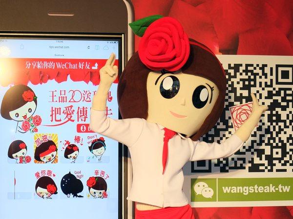 王品玫瑰傳愛 20 週年,加入官方 WeChat帳號就送萬張 8 折優惠券