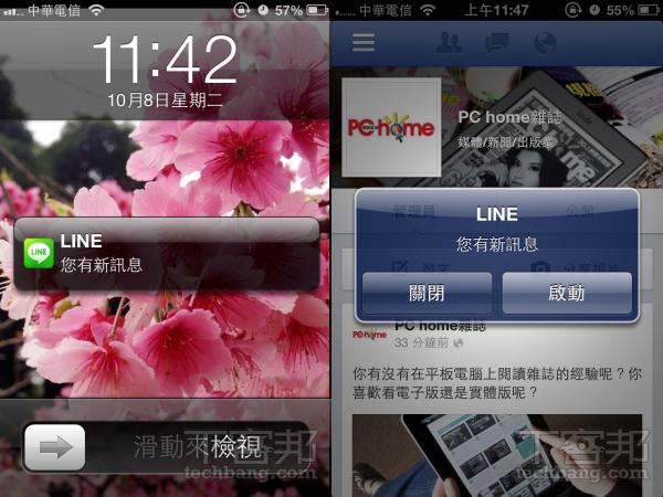 保護隱私!告訴你如何在 iPhone 關閉 LINE 顯示的訊息內容?
