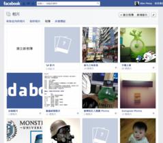 讓朋友一起用 Facebook 的共享相簿功能