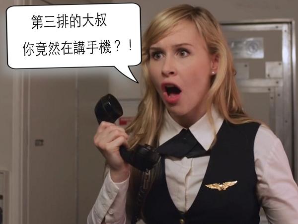 飛機上終於可以盡情使用手機了!干擾之說只是無稽之談!