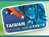 Comic Studio:教你畫漫畫出國比賽