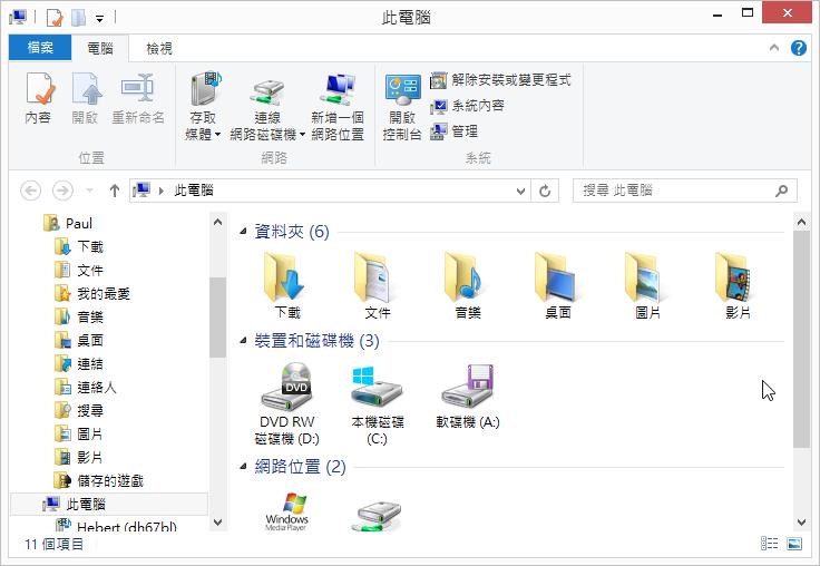 刪除 Windows 8.1 多餘系統資料夾