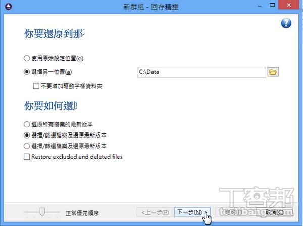 取代 Windows 8 陽春備份工具,打造檔案自動備分系統