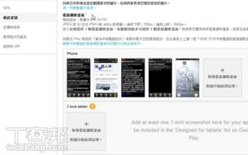 DIY 自己的第一個 Android App:DIY 自製 app 不是夢,快速製作專屬 app 宣傳個人部落格!
