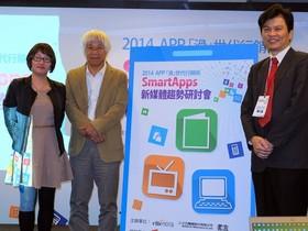 Smart Apps 新媒體趨勢研討會,資策會推動更低廉且方便的互動式電子書開發平台