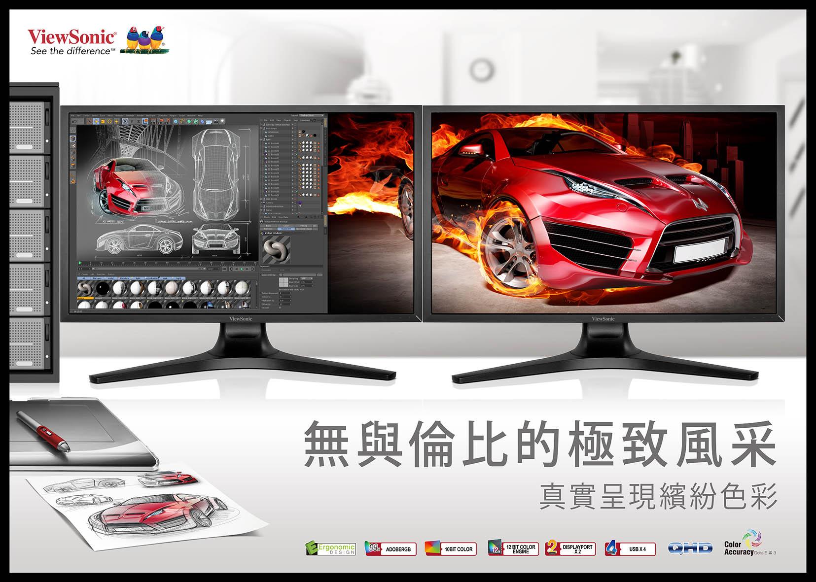 ViewSonic 拓展高階專業顯示器市場 打造完美設計繪圖解決方案