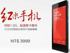 紅米手機台灣登場,售價 3,999 元 12/9 正式開賣