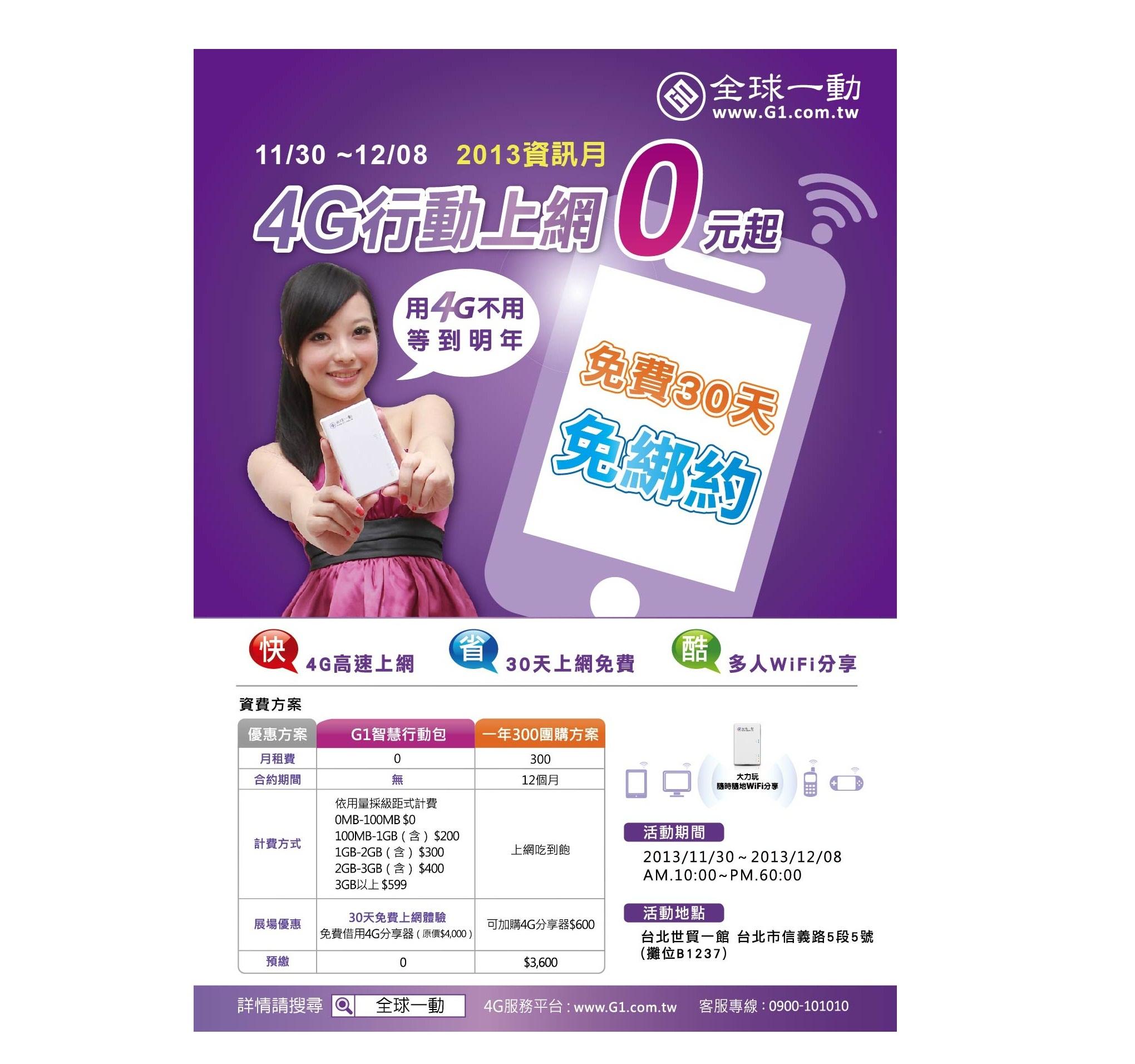 資訊月 用4G不必等 全球一動提供30天免費體驗 上網吃到飽每月300元 精選手機+平板只要1000元