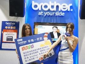 2013 資訊月:Brother平價列印及A3列印機種、工業用標籤機搶占市場,每日驚爆活動別錯過!