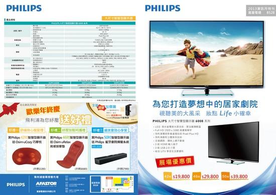 PHILIPS顯示器資訊月 歡樂年終慶 全系列Smart TV與螢幕大方回饋 總值數十萬贈禮傳好等你