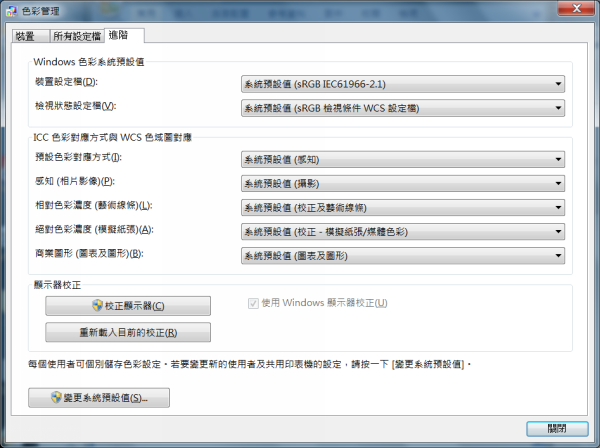 螢幕畫面顏色偏離標準? Windows 7 內建簡易螢幕色彩校正