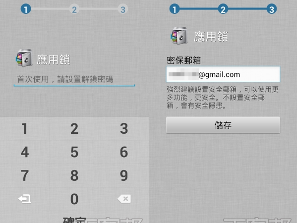 鎖住特定程式,防止他人隨意觀看手機裡的資訊
